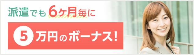 派遣ボーナス 6ヶ月毎に5万円の派遣ボーナス