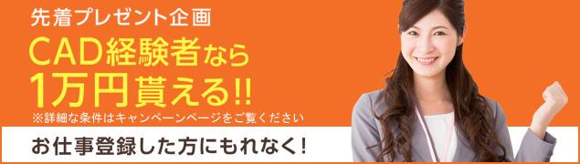 先着プレゼント企画 CAD経験者のご登録で1万円プレゼント
